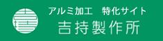 アルミのヘラ絞り加工業者、大阪市生野区の吉持製作所のホームページ
