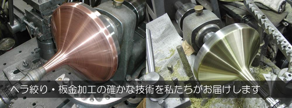 ヘラ絞り・板金加工の確かな技術を私たちがお届けします 吉持製作所 へラ絞り