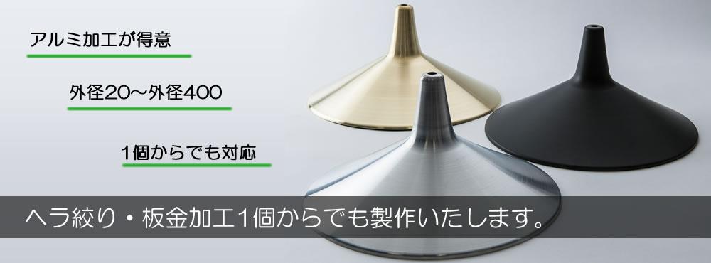 ヘラ絞り・板金加工1個からでも制作いたします へラ絞り 吉持製作所